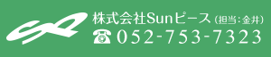 名古屋市・太陽光発電・Sunピース