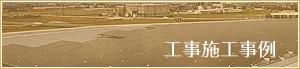 太陽光発電システム事例