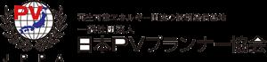 一般財団法人日本PVプランナー協会